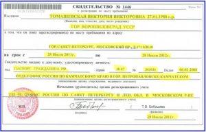 Свидетельство о временной прописке по форме №3