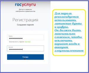 Регистрация на сайте Госуслуги - шаг 4
