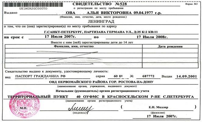 Временная регистрация плюсы и минусы