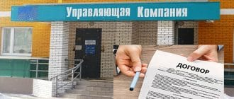 Договор на обслуживание с УК