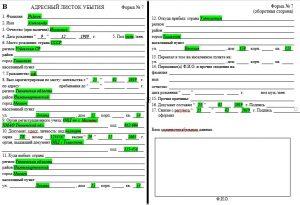 Образец заполнения адресного листка убытия для иностранцев