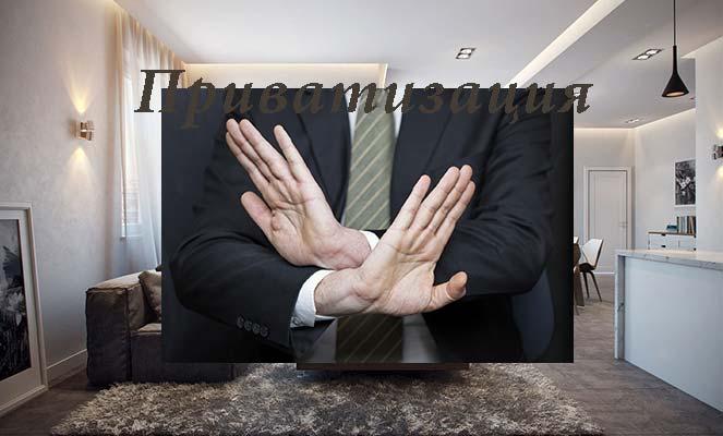 Отказ от приватизации квартиры