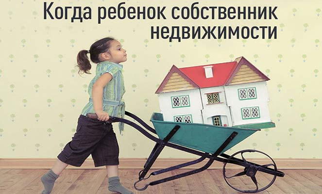 Изображение - Какие документы нужны для выписки из квартиры prodazha-rebenok