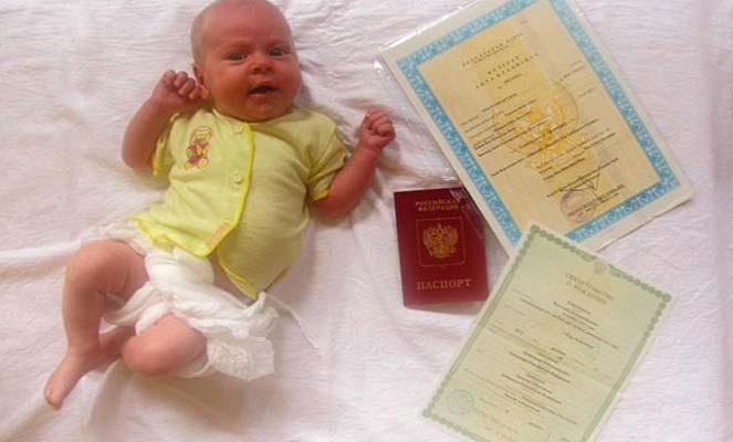 Регистрация новорожденного по месту жительства
