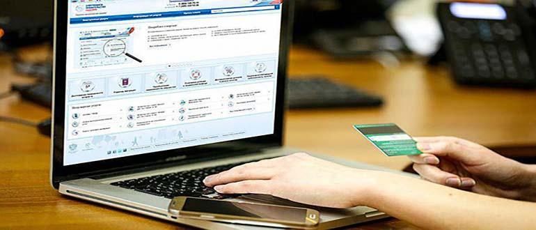 Порядок замены или получения регистрации по месту жительства через Госуслуги в 2019 году