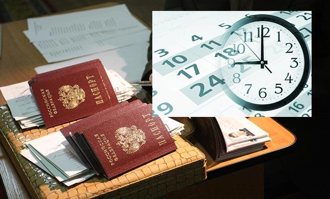 Сроки регистрации по месту жительства