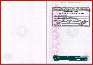 Штамп в паспорте о регистрации
