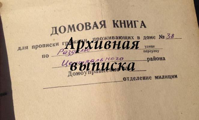 Архивная выписка из домовой книги