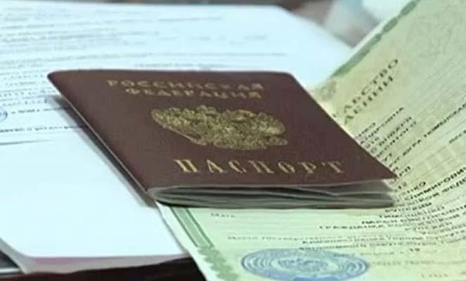 Паспорт и другие документы для прописки