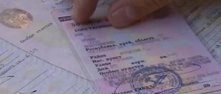 Какие документы менять при смене прописки необходимо