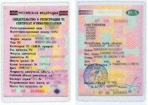 Изображение - Какие документы надо менять при смене прописки, как поменять прописку в паспорте kartinka-4-svidetelstvo-o-registracii-transporta-300x213