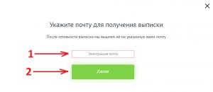 Ввод своей электронной почты