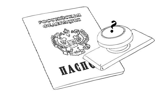 Если в паспорте нет штампа о прописке