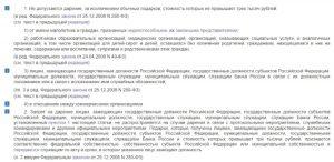 Статья 575 ГК РФ