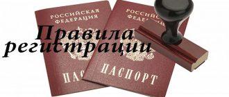 Основные правила регистрации граждан РФ
