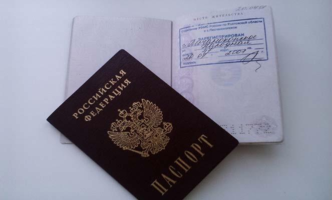 Штамп в паспорте о регистрации по месту жительства