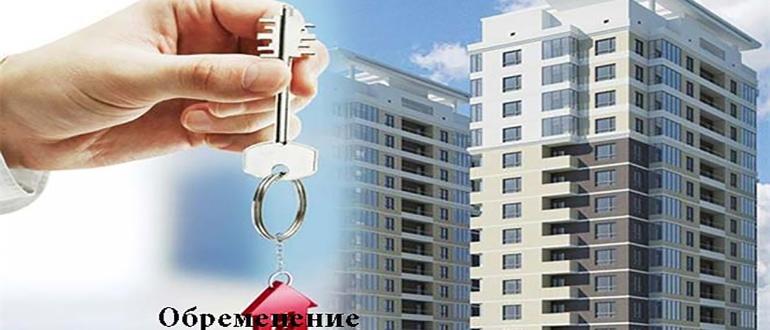 Договор купли-продажи квартиры с обременением (образец)