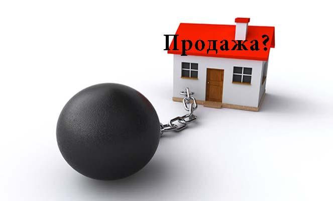 Как продать недвижимость с обременением