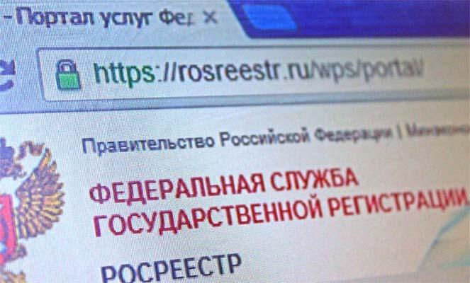 Проверка наличия обременения на сайте Росреестра
