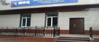 Регистрация по месту жительства через МФЦ