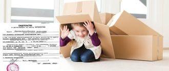 Регистрация одного ребенка в квартире