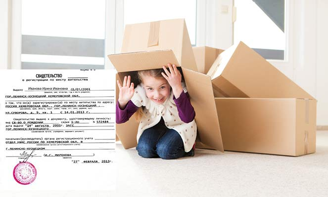 Прописка одного ребенка в квартире