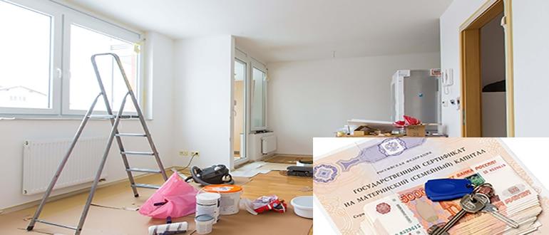 Реконструкция жилья под материнский капитал
