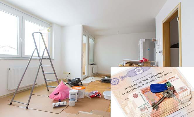 Материнский капитал для ремонта квартиры