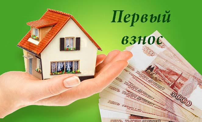 Первый взнос за ипотеку материнским капиталом