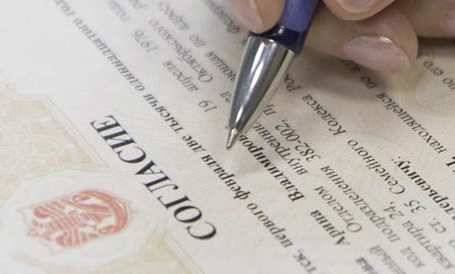 Согласие на ипотеку