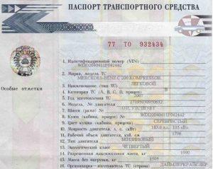Изображение - Какие документы надо менять при смене прописки, как поменять прописку в паспорте tehpasport-300x239