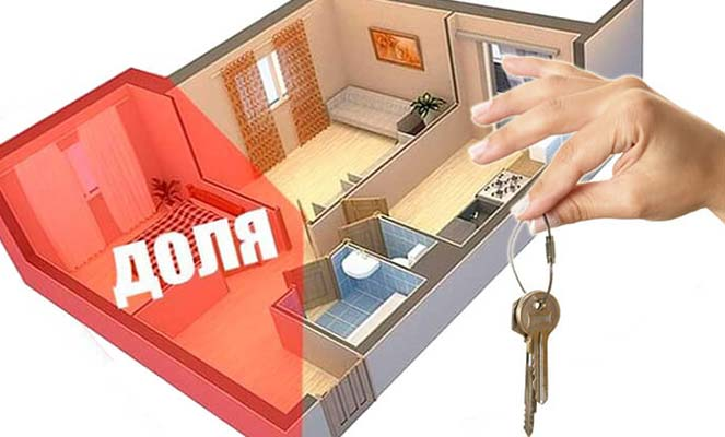 Продажа доли квартиры