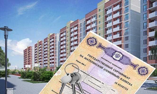 Приобретение жилья за материнский капитал