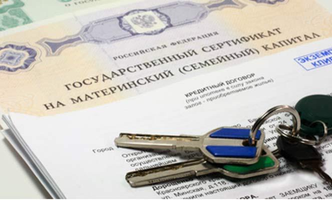 Документы для покупки жилья с использованием материнского капитала