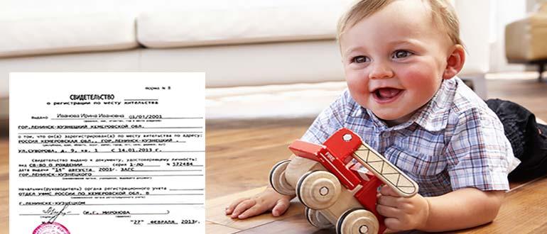 Как прописать ребенка в другую квартиру