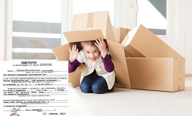Прописка несовершеннолетнего ребенка в другой квартире