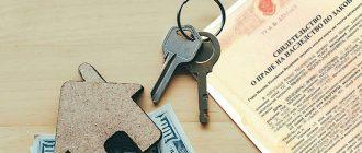 Оформление права собственности на квартиру, полученную по наследству