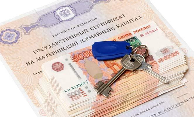 Ипотечный кредит с использованием материнского капитала