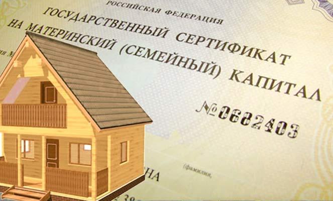 Материнский капитал для строительства дома