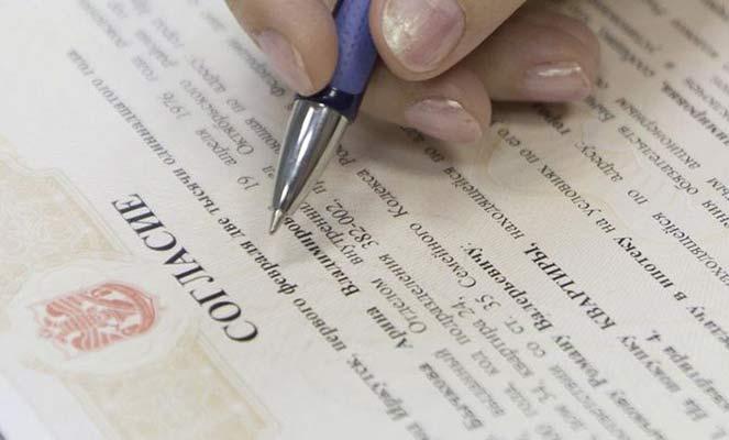 Оформление согласия на продажу земельного участка