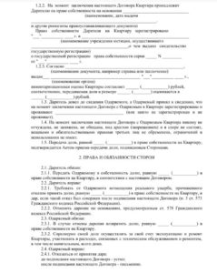 Образец договора дарения доли квартиры, продолжение - 1