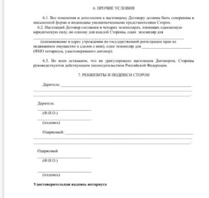 Образец договора дарения доли квартиры, продолжение - 3