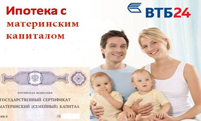 Ипотека с маткапиталом в ВТБ 24
