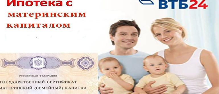 ипотека и материнский капитал Москва