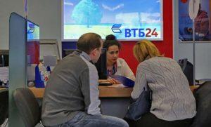 Оформление ипотеки в ВТБ 24