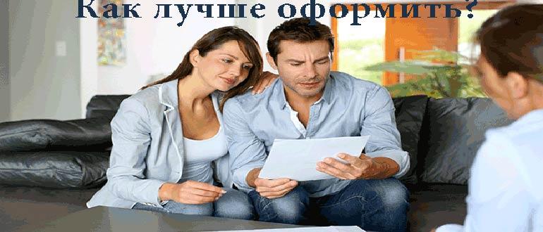 Как лучше оформить совместную квартиру в собственность