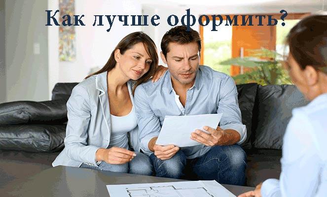 Как супругам лучше оформить квартиру