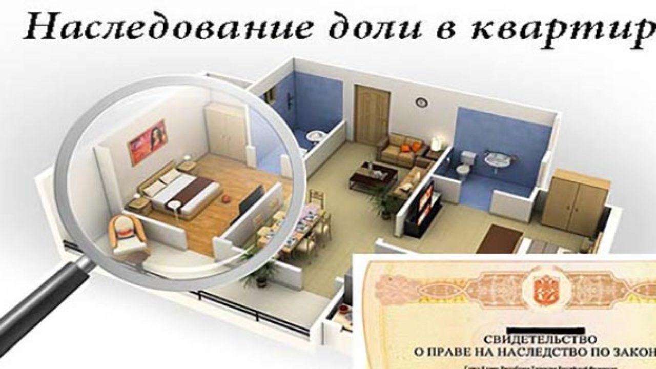 Взыскание доли должника из доли квартиры