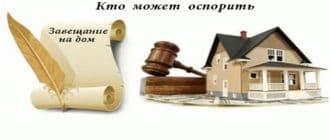 Кто может оспаривать завещание на дом