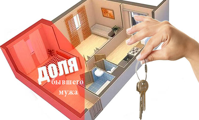 Покупка доли квартиры бывшего мужа